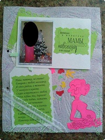 Мой первый альбом! Сделала для доченьки Софии. Насмотрелась на красоту в СМ и на просторах интернета, вот и решила сама заняться.  Прошу строго не судить)))   фото 9