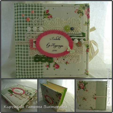 Нежный зелёно-розовый альбомчик