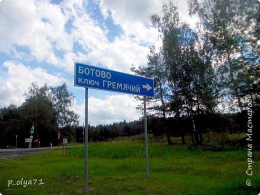 Продолжаем поездку...после Троице-Сергиевой Лавры и Сергиева Посада мы направились к Гремячему ключу! фото 10