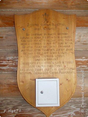 Продолжаем поездку...после Троице-Сергиевой Лавры и Сергиева Посада мы направились к Гремячему ключу! фото 25