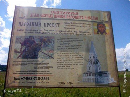 Продолжаем поездку...после Троице-Сергиевой Лавры и Сергиева Посада мы направились к Гремячему ключу! фото 11