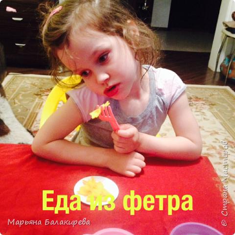 В этом блоге я покажу еду из фетра . Я ее сшила из фетра своими руками для своей младшей сестры. фото 1