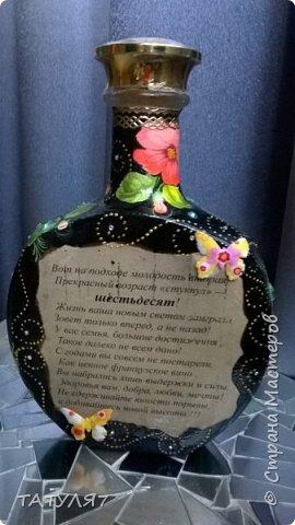 Бутылка подарена на 60 лет моему любимому дяде. фото 4