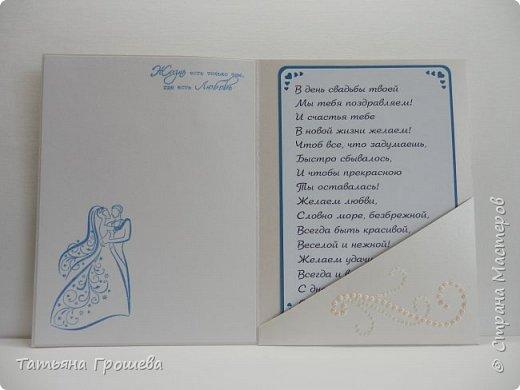 Представляю вашему вниманию очередную свадебную открыточку. На этот раз в сочетании синего цвета и цвета айвори, т.к.в этих цветах была задумана свадьба одной милой девушки, с которой я вместе работаю. Мы с подругами заказали ей в подарок цветочную коробочку и в комплект к этой коробочке я сделала открытку. И коробочку, и открытку невесте в день свадьбы, незадолго до приезда жениха, привез молодой и симпатичный курьер. В общем невеста осталась очень довольна нашим подарком :))) фото 4