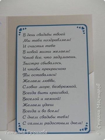 Представляю вашему вниманию очередную свадебную открыточку. На этот раз в сочетании синего цвета и цвета айвори, т.к.в этих цветах была задумана свадьба одной милой девушки, с которой я вместе работаю. Мы с подругами заказали ей в подарок цветочную коробочку и в комплект к этой коробочке я сделала открытку. И коробочку, и открытку невесте в день свадьбы, незадолго до приезда жениха, привез молодой и симпатичный курьер. В общем невеста осталась очень довольна нашим подарком :))) фото 5