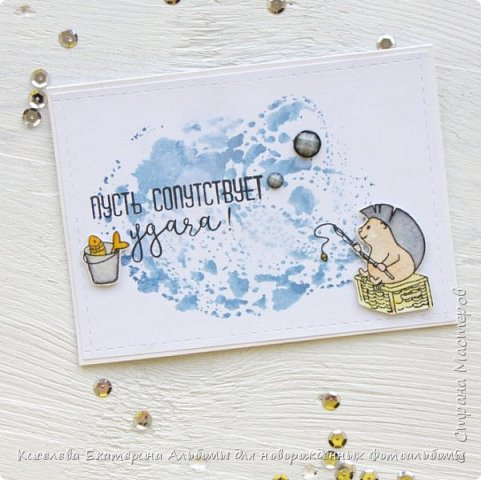 """Мастер-класс открытка ручной работы в стиле CAS (КАС) """"Ёжик-рыбак""""."""