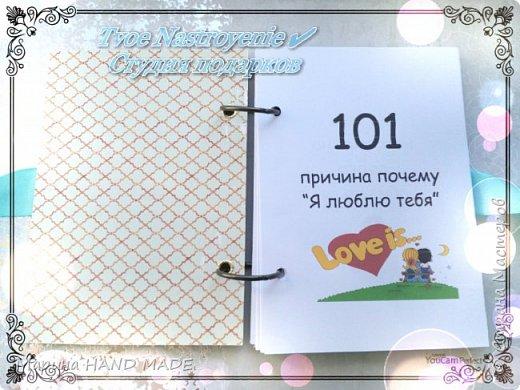 """Сувенирная книжечка ко дню рождения  """"101 причина любви"""" фото 2"""