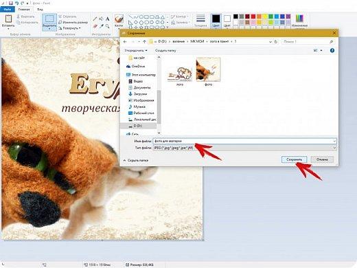 Приветствую, друзья! В этом небольшом уроке я покажу, как, без каких либо специальных графических программ, установить логотип на фотографию. А поможет в этом небольшой стандартный графический редактор Paint, он установлен практически на всех компьютерах автоматически.  Итак поехали...   Многие рукодельницы, заказывая у меня разработку логотипа, сталкиваются с проблемой дальнейшего его использования. Как поставить, какая программа нужна, можно ли использовать цветное лого, как поменять размер и т.д. Думаю, многие вспомнят себя.   Появилась идея сделать небольшой МК в котором будет описана простейшая схема установки логотип на фотографию.  Для работы нам понадобятся фотография, на которую хотим установить логотип и сам логотип в формате PNG, это важно!!! Данный формат не содержит фон, он прозрачный.  фото 10
