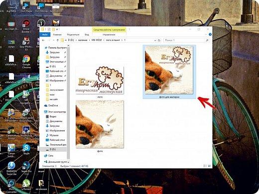 Приветствую, друзья! В этом небольшом уроке я покажу, как, без каких либо специальных графических программ, установить логотип на фотографию. А поможет в этом небольшой стандартный графический редактор Paint, он установлен практически на всех компьютерах автоматически.  Итак поехали...   Многие рукодельницы, заказывая у меня разработку логотипа, сталкиваются с проблемой дальнейшего его использования. Как поставить, какая программа нужна, можно ли использовать цветное лого, как поменять размер и т.д. Думаю, многие вспомнят себя.   Появилась идея сделать небольшой МК в котором будет описана простейшая схема установки логотип на фотографию.  Для работы нам понадобятся фотография, на которую хотим установить логотип и сам логотип в формате PNG, это важно!!! Данный формат не содержит фон, он прозрачный.  фото 11