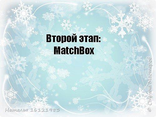 """Отчет по игре """"Новый год к нам мчится!"""" http://stranamasterov.ru/node/1045809?c=favorite"""