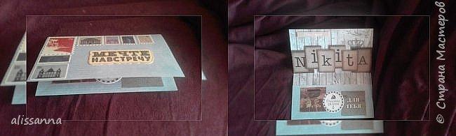 Доброе время суток жители Страны....показываю свое творение....))))))))))) ничего особенного....но мне понравился конвертик....))))))))))) мужские открытки у меня всегда вызывают опасения....не знаешь чего налепить....чтобы лишним не было ))))))))))))))) а этот как то созрел очень быстро....))))))))) фото 9