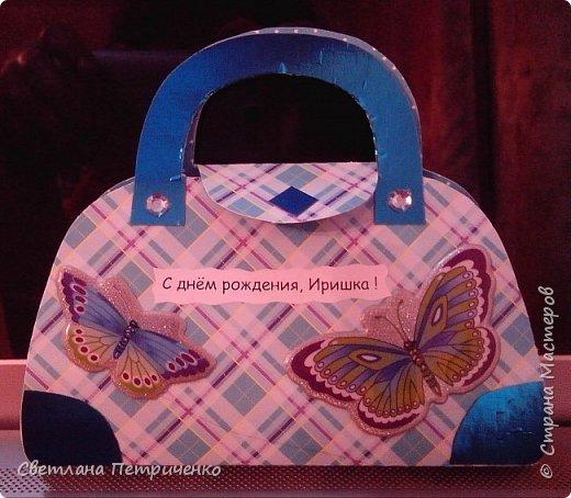 Сегодня у моей лучшей подруги день рождения. Зная о том, что она хочет новую сумку, появилась идея сделать открытку в виде сумочки.  фото 1