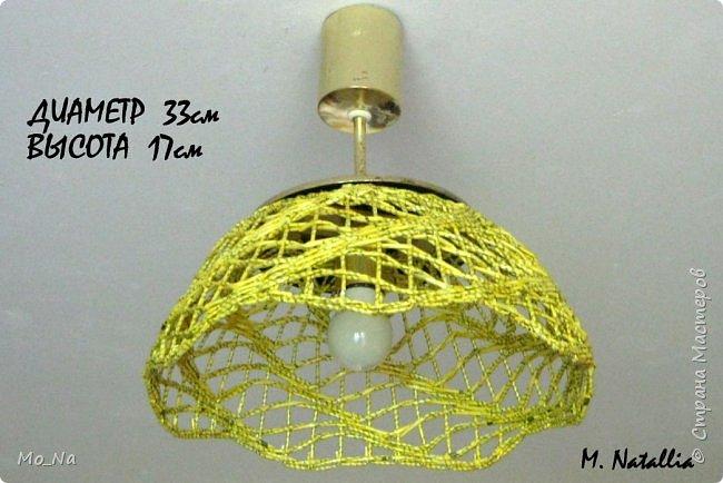 Всем привет! Вот такой абажурчик себе в спальню. Это уже второй, первый тут  http://stranamasterov.ru/node/987764. Окрашена морилкой лимон. Буковки видны, но выглядит очень интересно. фото 1