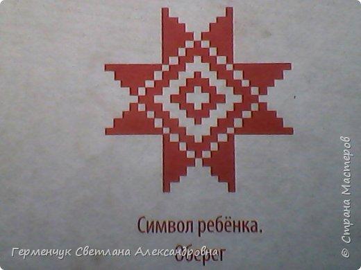 Это веер  на тематику  - Беларусь. Изготовила  его для классного уголка. фото 7