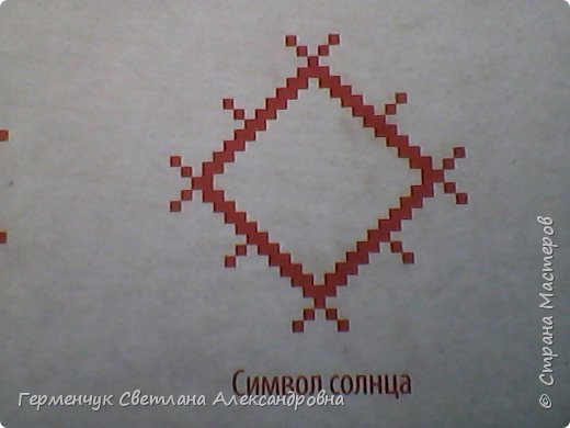 Это веер  на тематику  - Беларусь. Изготовила  его для классного уголка. фото 8