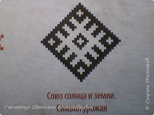 Это веер  на тематику  - Беларусь. Изготовила  его для классного уголка. фото 9