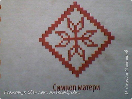 Это веер  на тематику  - Беларусь. Изготовила  его для классного уголка. фото 12