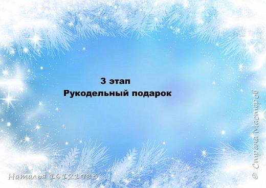 """Третий этап """"Новый год к нам мчится"""""""