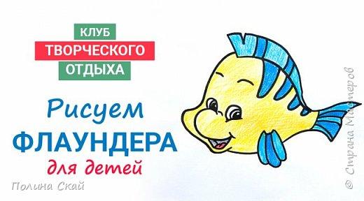 Как нарисовать рыбку Флаундер. Рисование для детей от 4-х лет