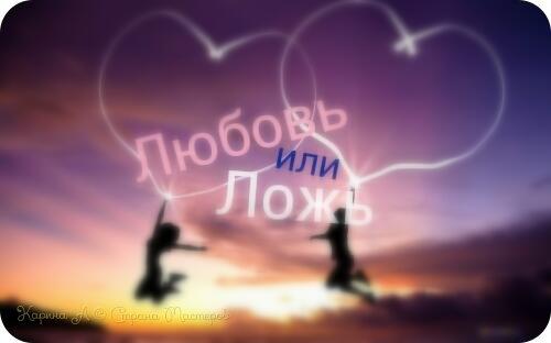 Любовь или Ложь 3