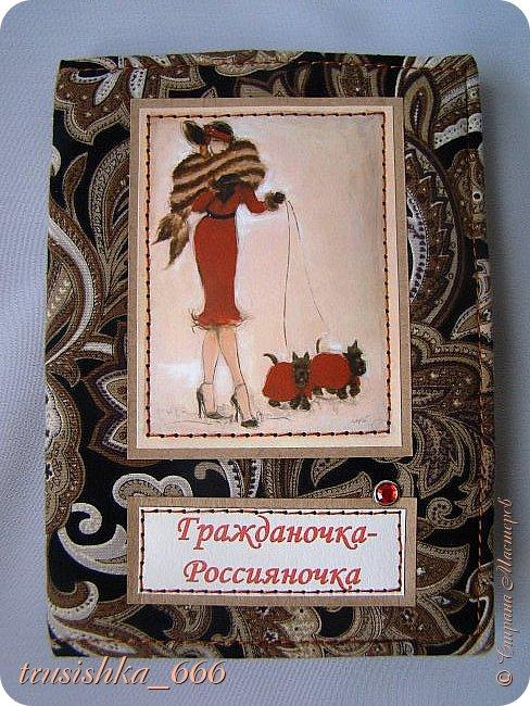 """Вот и обложечки готовы, это второе, что хочу показать Вам сегодня. И опять же все поедет к маме, подружка увидела у нее обложку на паспорт, которую я ей делала, и тоже очень захотела. Но... обязательное условие - надпись """"Гражданочка-Россияночка"""" с красивой леди.  Ну а потом мама сказала сделать не одну, а несколько обложек для женщин и мужчин, получилось по 5 штук. Женские мягкие, мужские твердые.  Что-то машинка у меня то шьет, то не шьет, строчка ездит, ну уж как получилось, что пенять на зеркало, коли рожа не вышла, как говорится... фото 3"""
