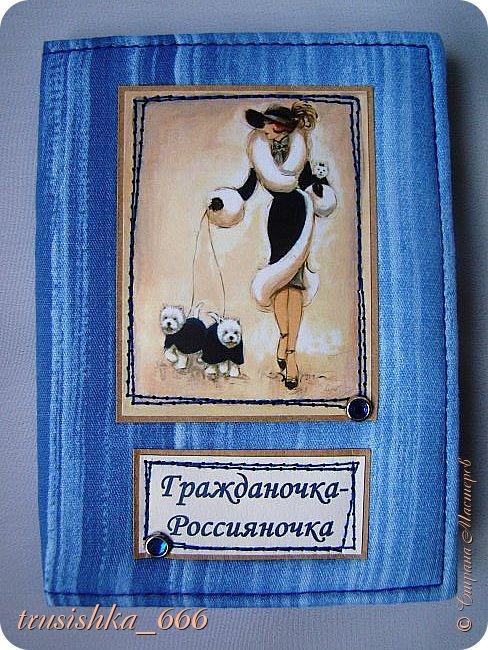 """Вот и обложечки готовы, это второе, что хочу показать Вам сегодня. И опять же все поедет к маме, подружка увидела у нее обложку на паспорт, которую я ей делала, и тоже очень захотела. Но... обязательное условие - надпись """"Гражданочка-Россияночка"""" с красивой леди.  Ну а потом мама сказала сделать не одну, а несколько обложек для женщин и мужчин, получилось по 5 штук. Женские мягкие, мужские твердые.  Что-то машинка у меня то шьет, то не шьет, строчка ездит, ну уж как получилось, что пенять на зеркало, коли рожа не вышла, как говорится... фото 6"""