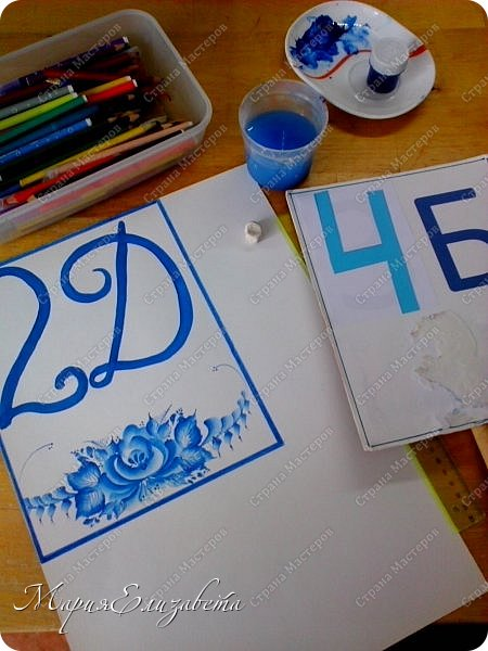 Добрый день, Страна! Любимая учительница  младших детей попросила освежить табличку для линейки на 1 сентября. времени в обрез... Неся её домой, думаю, распечатаю  сейчас хорошенькую картиночку с нета и приклею.  фото 3