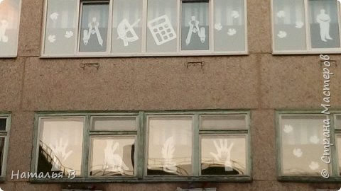 Хочу поделиться идеей, как мы украшаем окна школы к различным праздникам. Вот такие окна встретили ребят 1 сентября. К сожалению стекла сильно бликуют и более менее фото получились только вечером фото 8