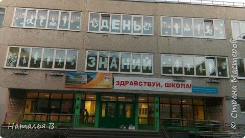 Хочу поделиться идеей, как мы украшаем окна школы к различным праздникам. Вот такие окна встретили ребят 1 сентября. К сожалению стекла сильно бликуют и более менее фото получились только вечером фото 1
