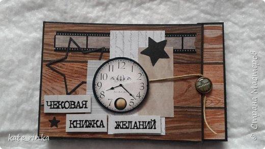 Чековая книжка желаний в подарок мужу фото 1