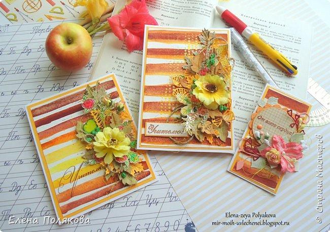 Добрый день, дорогие друзья! Решила поработать с акварелью,  вдохновилась МК-вебинаром Евгении Захаровой,  который она вела во время июльских встреч в СкрапАкадемии. Остановилась на желто-коричневых оттенках золотой осени, добавила вырубку,  раскрашенные вырезанные отштампованные розочки и листочки, сизаль и родились вот такие открытки для учителей. фото 1