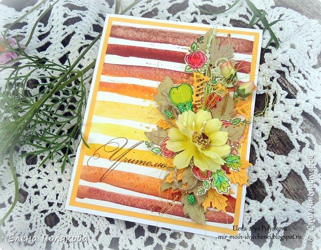 Добрый день, дорогие друзья! Решила поработать с акварелью,  вдохновилась МК-вебинаром Евгении Захаровой,  который она вела во время июльских встреч в СкрапАкадемии. Остановилась на желто-коричневых оттенках золотой осени, добавила вырубку,  раскрашенные вырезанные отштампованные розочки и листочки, сизаль и родились вот такие открытки для учителей. фото 2