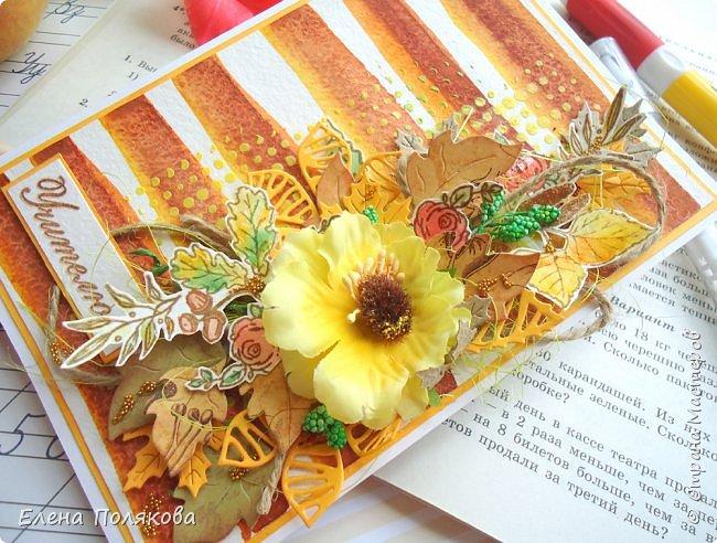 Добрый день, дорогие друзья! Решила поработать с акварелью,  вдохновилась МК-вебинаром Евгении Захаровой,  который она вела во время июльских встреч в СкрапАкадемии. Остановилась на желто-коричневых оттенках золотой осени, добавила вырубку,  раскрашенные вырезанные отштампованные розочки и листочки, сизаль и родились вот такие открытки для учителей. фото 6