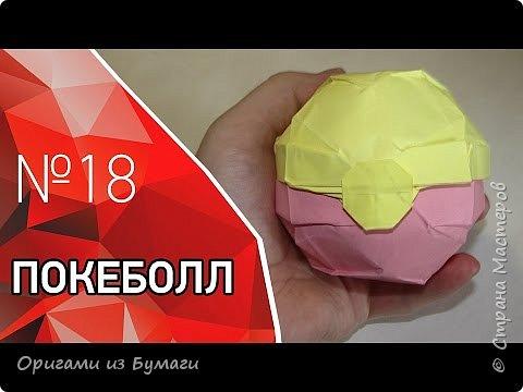 Оригами покебол из бумажных модулей — как сделать, видео.