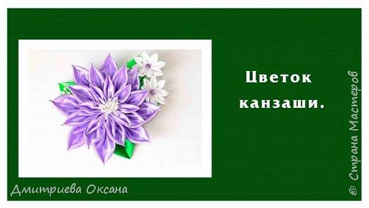 Мастер-класс Канзаши. Цветок Канзаши из атласных лент. фото 1