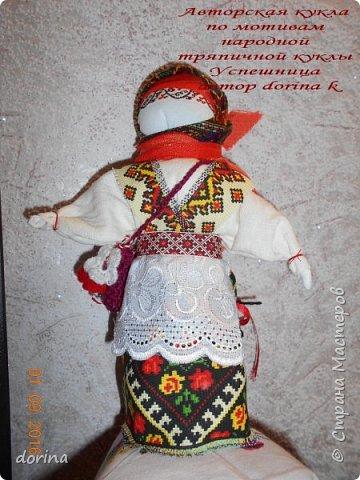 Авторская кукла, по мотивам народной тряпичной куклы  фото 6