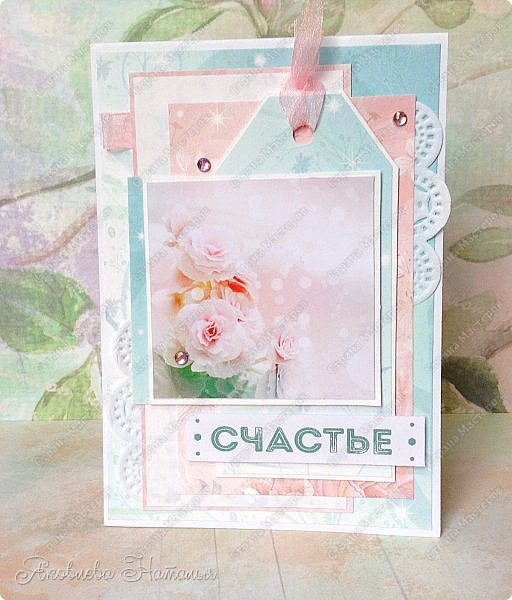 """Сотворились у меня простенькие открыточки, которые я назвала """"открыточками для настроения"""". Меня попросили сделать именно простенькие, но чтобы их можно было подарить любимому человеку без повода, для поднятия или поддержания хорошего настроения  фото 8"""