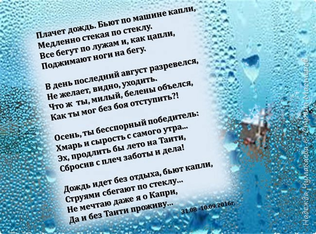 дождь....
