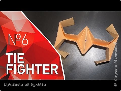 Космический корабль TIE Fighter из Звездных Войн