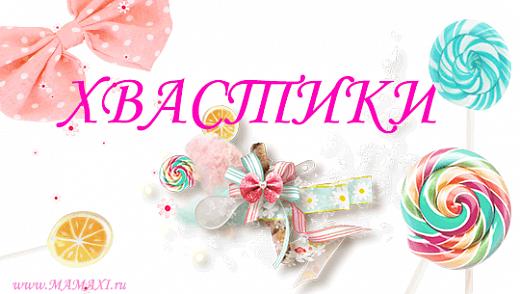 Добрый день! Сегодня получила посылочку по ПИФ игре от Олечки http://stranamasterov.ru/user/305023 .Огромное-огромное спасибище ,тебе Оленька за такие подарочки!!!!! фото 1