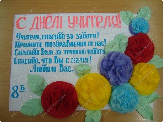 """В публикации покажу вам, как мы с детьми сделали праздничное поздравление на """"День учителя"""". Посмотрите как можно быстро оформить поздравление для праздника. Идея так же подойдет и на """"День знаний"""". Мы для оформление как всегда используем, входную дверь.  фото 7"""