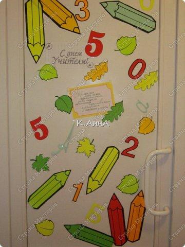 """В публикации покажу вам, как мы с детьми сделали праздничное поздравление на """"День учителя"""". Посмотрите как можно быстро оформить поздравление для праздника. Идея так же подойдет и на """"День знаний"""". Мы для оформление как всегда используем, входную дверь.  фото 1"""
