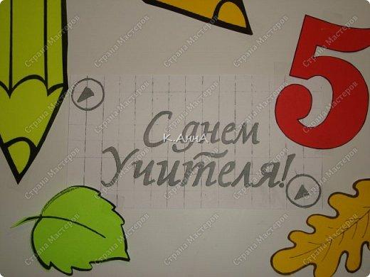 """В публикации покажу вам, как мы с детьми сделали праздничное поздравление на """"День учителя"""". Посмотрите как можно быстро оформить поздравление для праздника. Идея так же подойдет и на """"День знаний"""". Мы для оформление как всегда используем, входную дверь.  фото 2"""
