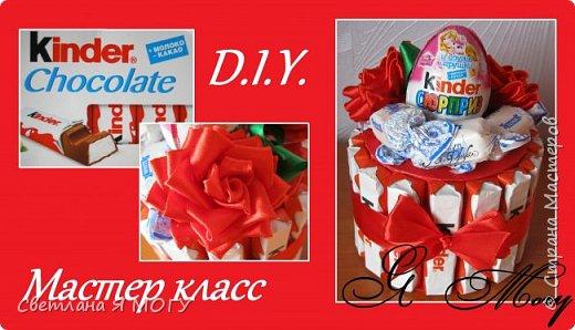 Добрый день!!! Сегодня хочу Вам показать как можно сделать тортик из киндер шоколада. Такой тортик будет хорошим подарком на день рождения ребенку. Для создания торта нам понадобиться:  - картон;  - красная цветная или оберточная бумага;  - клей момент гель;  - клеевой пистолет;  - шоколадки киндер 16 штук;  - киндер сюрприз;  - конфеты 3 шт.;  - розы канзаши;  - лента атласная красная ширина 25 м;  - лента атласная белая ширина 6мм;  - степлер.