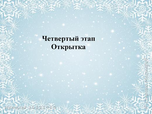 """Четвертый этап игры """"Новый год к нам мчится"""" (отчет)"""