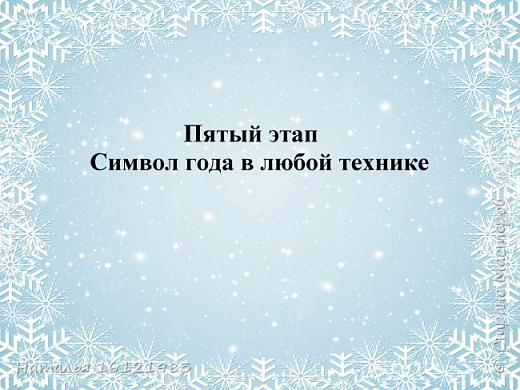 """Пятый этап игры """"Новый год к нам мчится"""" (отчет)"""