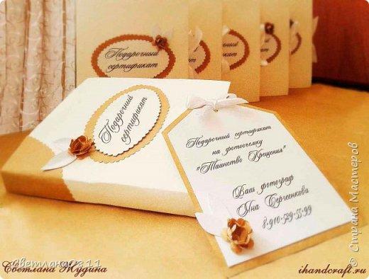 Коробочка с подарочным сертификатом