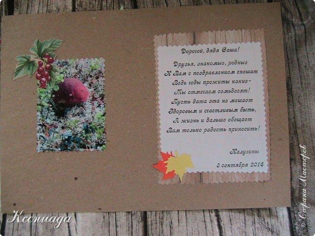 Всем доброго времени суток!!! Сегодня я к вам с осенью и мухоморами!!! И котами тоже!      Заказали открытку для мужчины дачнику и грибнику на 70-летие. Поэтому решила сделать её осенней фото 4