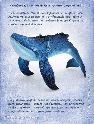О Лунных Странниках я уже писал здесь http://stranamasterov.ru/node/987610 и здесь http://stranamasterov.ru/node/1050414 А это - хранитель их мира. фото 8