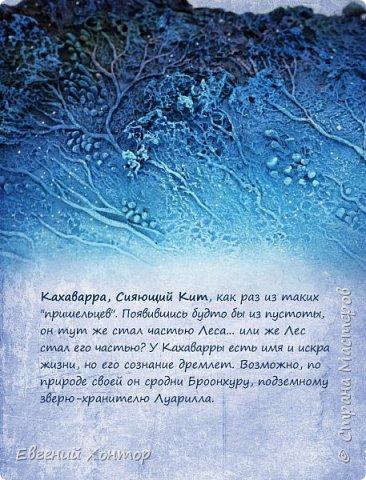 О Лунных Странниках я уже писал здесь http://stranamasterov.ru/node/987610 и здесь http://stranamasterov.ru/node/1050414 А это - хранитель их мира. фото 9